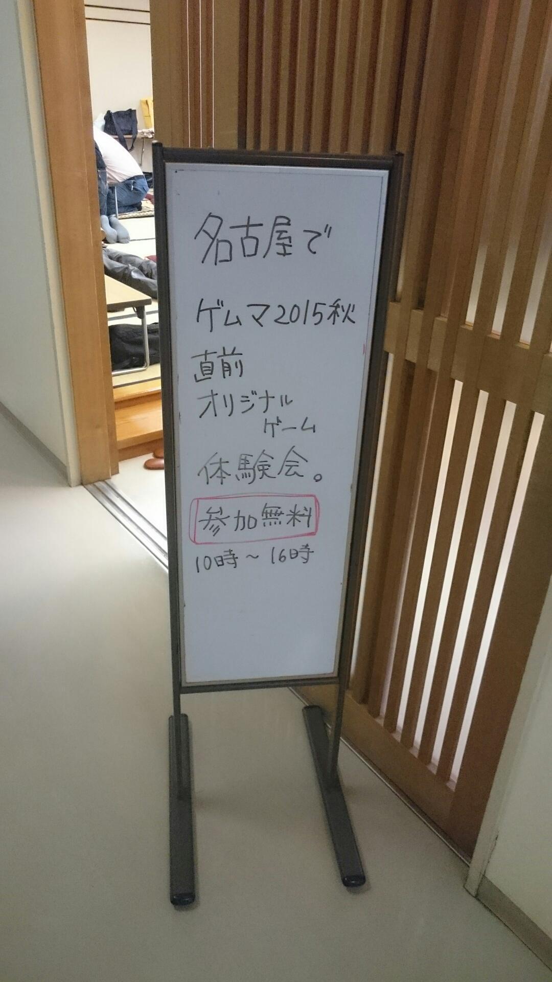 2015秋体験会