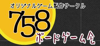 ゲーム製作サークル『758ボードゲーム会』
