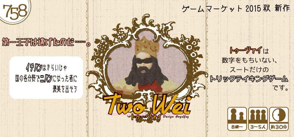 TwoWei