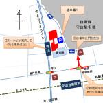 駐車場の位置説明