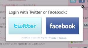 tweetvite:ログイン選択