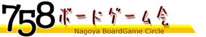 758ボードゲーム会(名古屋ボードゲーム会)